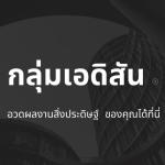 Group logo of อวดผลงานการคิด