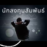 Group logo of นักลงทุนสัมพันธ์