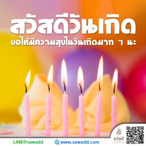 Sawadee สวัสดี สวัสดีวันเกิด sawadd002
