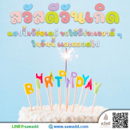 Sawadee สวัสดี สวัสดีวันเกิด sawadd004