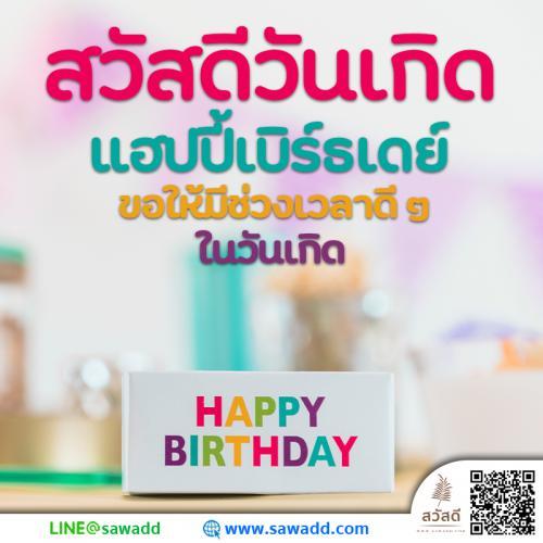 Sawadee สวัสดี สวัสดีวันเกิด sawadd005