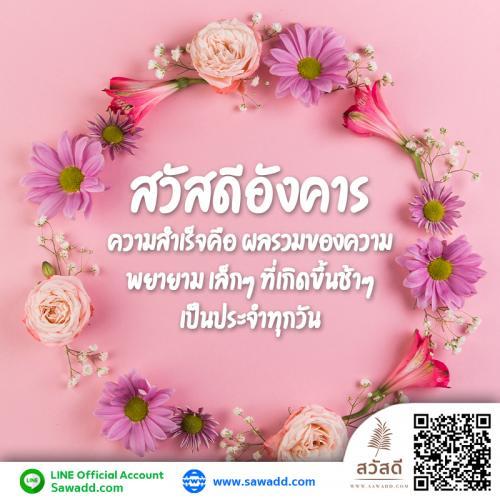 สวัสดี สวัสดีวันอังคารดอกไม้ sawadd 007