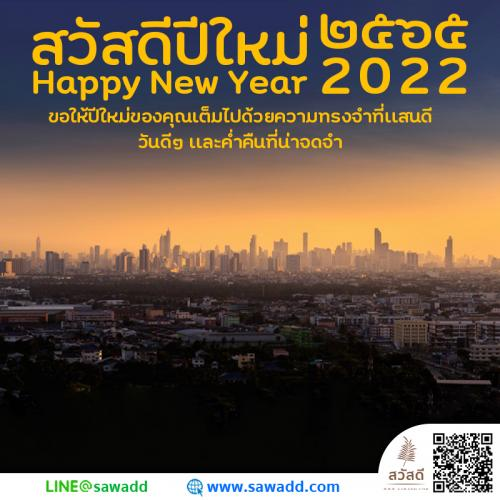 Sawadee สวัสดี สวัสดีปีใหม่ สวัสดีปีใหม่2021 sawadd001
