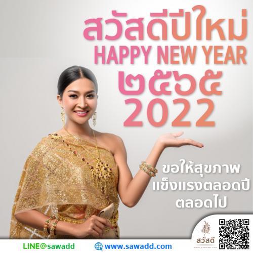 Sawadee สวัสดี สวัสดีปีใหม่ สวัสดีปีใหม่2021 sawadd002
