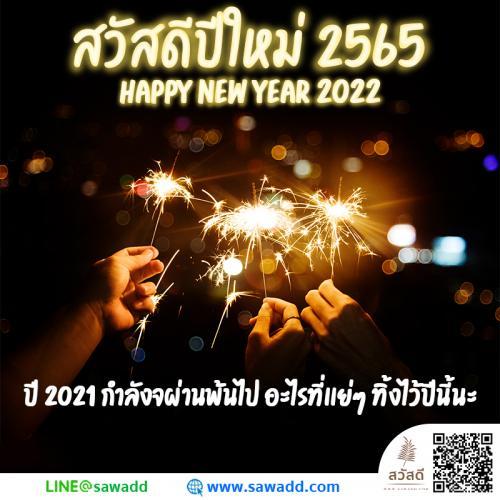 Sawadee สวัสดี สวัสดีปีใหม่ สวัสดีปีใหม่2021 sawadd004