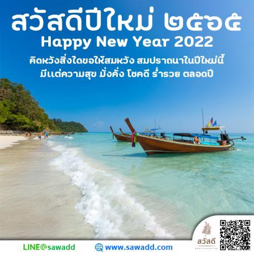 Sawadee สวัสดี สวัสดีปีใหม่ สวัสดีปีใหม่2021 sawadd007